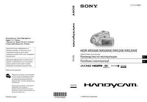 Sony HDR-XR500E, HDR-XR500VE, HDR-XR520E, HDR-XR520VE - руководство по эксплуатации