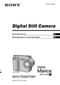 Sony Mavica MVC-FD85, Mavica MVC-FD90 - инструкция по эксплуатации