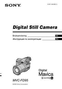 Sony Mavica MVC-FD95 - инструкция по эксплуатации