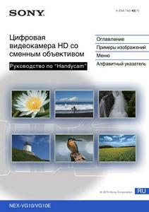 Sony NEX-VG10, NEX-VG10E - руководство по Handycam