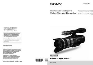 Sony NEX-VG10E - руководство по эксплуатации
