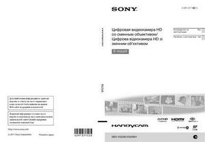 Sony NEX-VG20E, NEX-VG20EH - руководство по эксплуатации