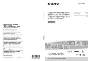 Sony NEX-VG30, NEX-VG30H, NEX-VG30E, NEX-VG30EH - руководство по эксплуатации