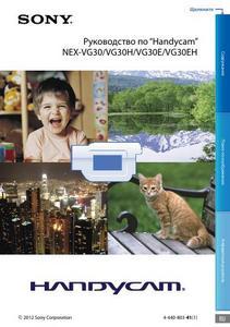 Sony NEX-VG30, NEX-VG30H, NEX-VG30E, NEX-VG30EH - руководство по Handycam