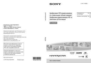 Sony NEX-VG900, NEX-VG900E - руководство по эксплуатации
