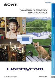Sony NEX-VG900, NEX-VG900E - руководство по Handycam