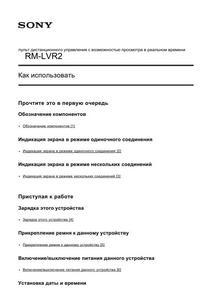 Sony RM-LVR2 - руководство по эксплуатации