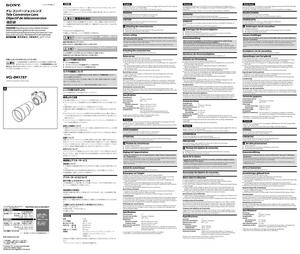 Sony VCL-DH1757 - инструкция по эксплуатации