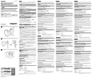 Sony VCL-HA07A - руководство пользователя