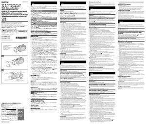 Sony VCL-HG0737C, VCL-HG1737C - руководство пользователя