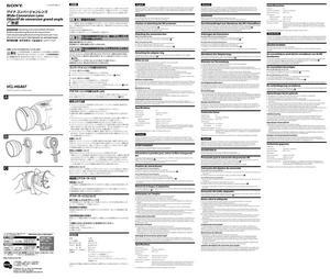 Sony VCL-HGA07 - инструкция по эксплуатации